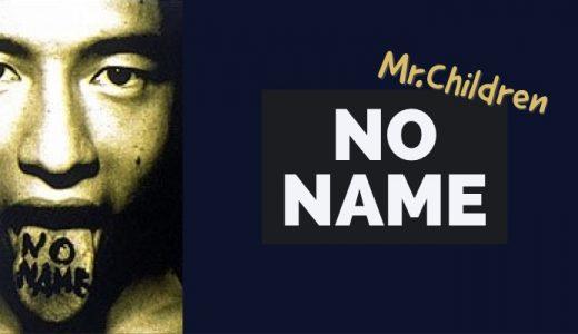 ミスチル『名もなき詩』に込められた愛を考える―あるがままに生きる困難さと慈しみ