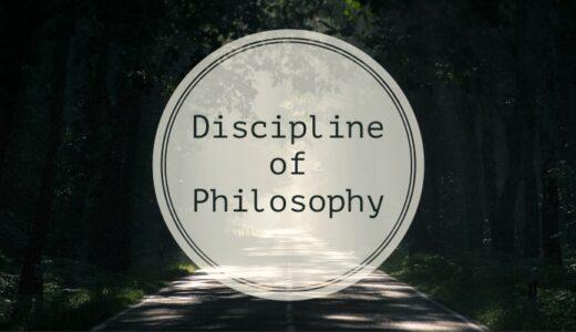哲学とは何か―自分にとって最も切実な問いを考え続けるということ