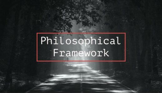 難解な哲学を理解するための西洋哲学における4つの基本的な思考図式
