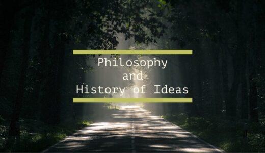個人から普遍への問いである「哲学」と精神史としての「哲学学」