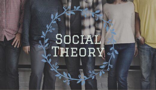 なんでもありな社会学?―社会理論の構築を目指して社会問題に切り込む