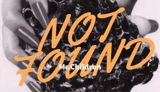 ジェットコースターみたいに絶望と希望を味わうーMr.Children『NOT FOUND』