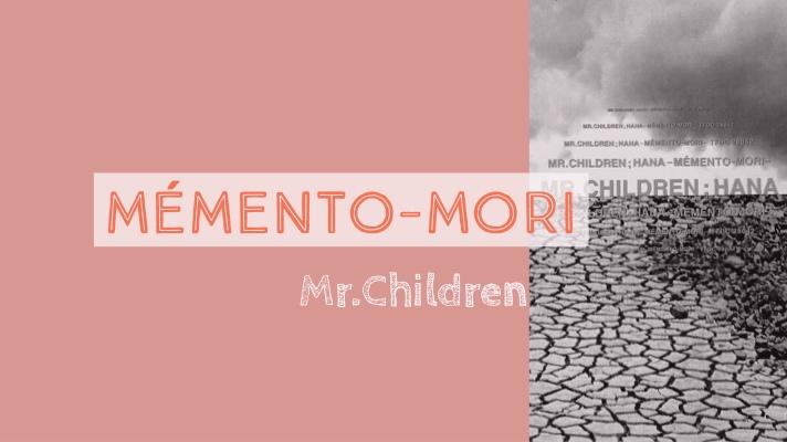 散る、咲く「花」に込められたメッセージの歌詞考察―Mr.Children『花~Mémento-Mori~』