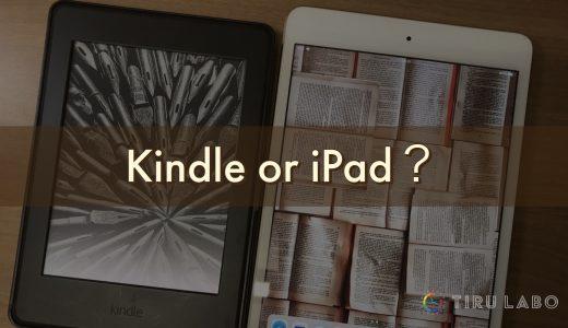 iPadを手にしてからKindleで電子書籍を読まなくなってしまった理由