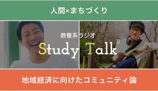 教養系ラジオStudy Talk vol.3『 「人間×まちづくり」から考える地域経済に向けたコミュニティ論』を更新!