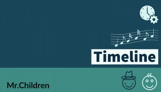 Mr.Children:シングル・アルバム・ベストリリース年表―30周年に向けての一考察記録