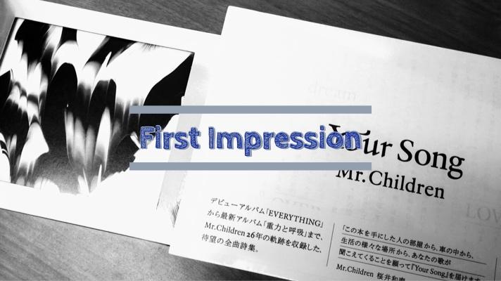 Mr.Childrenニューアルバム『重力と呼吸』ファーストインプレッション