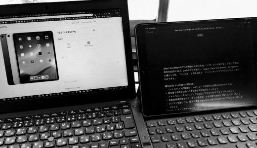 新iPad Pro 12.9が発表されたけど、旧iPad Pro 10.5でもまだだ、まだやれるぞ…!
