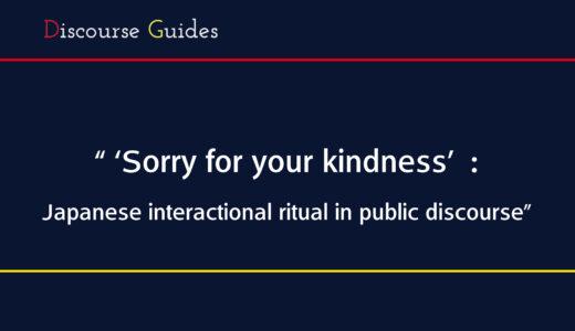 論文:Ide Risako(1998)'Sorry for your kindness': Japanese interactional ritual in public discourse