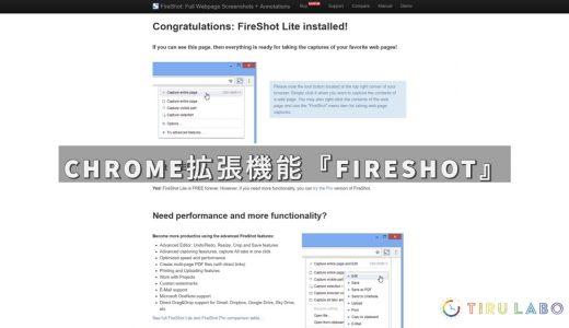 Chrome拡張機能『FireShot』でWebページの全画面画像が簡単にキャプチャ可能!
