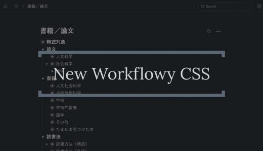 新Workflowyのスタイルに合わせたCSSカスタマイズ