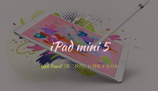 Apple Pencilをなくしたがゆえに新型ではなくiPad mini 5を待つという選択
