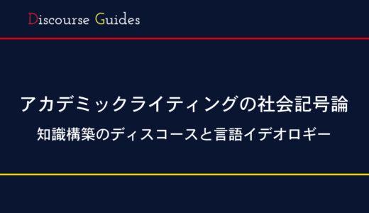 論文:松木啓子 (2009) アカデミックライティングの社会記号論 知識構築のディスコースと言語イデオロギー