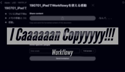 iOS「Workflowy」でコピペする方法
