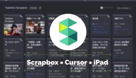 iPadのキーボードでScrapboxのカーソル移動ができるように!