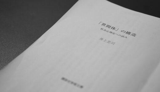 読書雑記『「世間体」の構造 社会心理史への試み』第1章  「世間」の意味