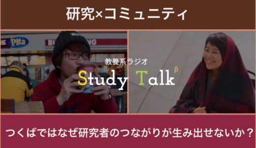 教養系ラジオStudy Talk vol.7「つくばではなぜ研究者のつながりが生み出せないか?」を更新!
