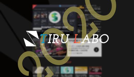 TIRU LABO 2020 サイトリニューアルのポイントと今後のスタンス