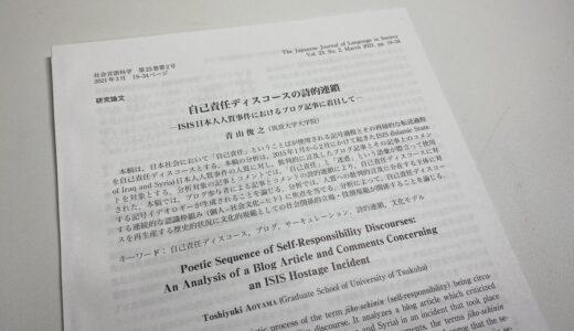 拙稿「自己責任ディスコースの詩的連鎖―ISIS日本人人質事件におけるブログ記事に着目して―」(『社会言語科学』第23巻2号所収)が刊行されました